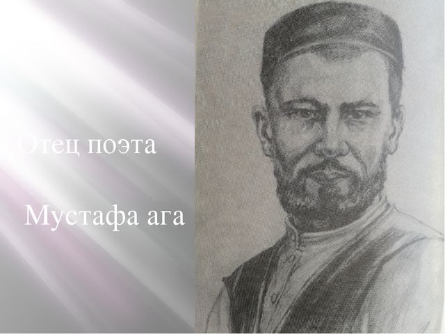 Отец поэта Мустафа ага