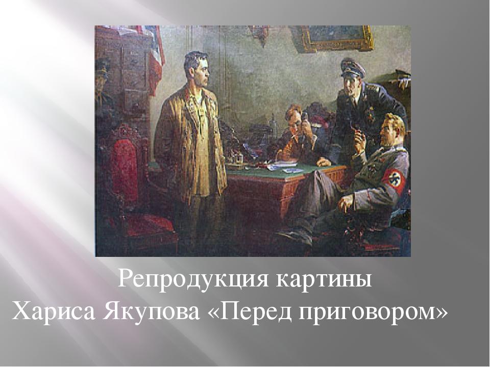 Репродукция картины Хариса Якупова «Перед приговором»