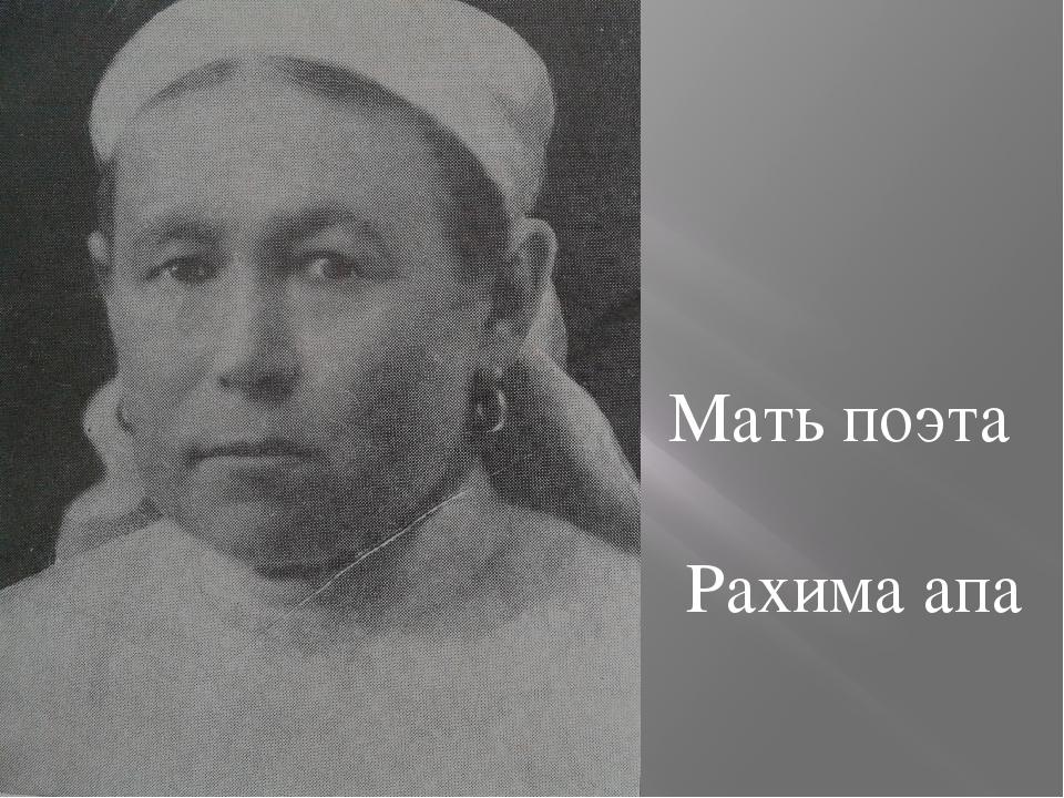 Мать поэта Рахима апа