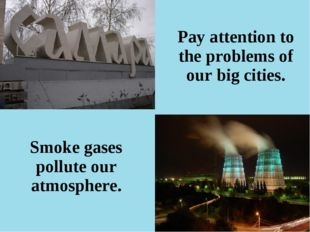 Smoke gases pollute our atmosphere. Pay attention to the problems of our big