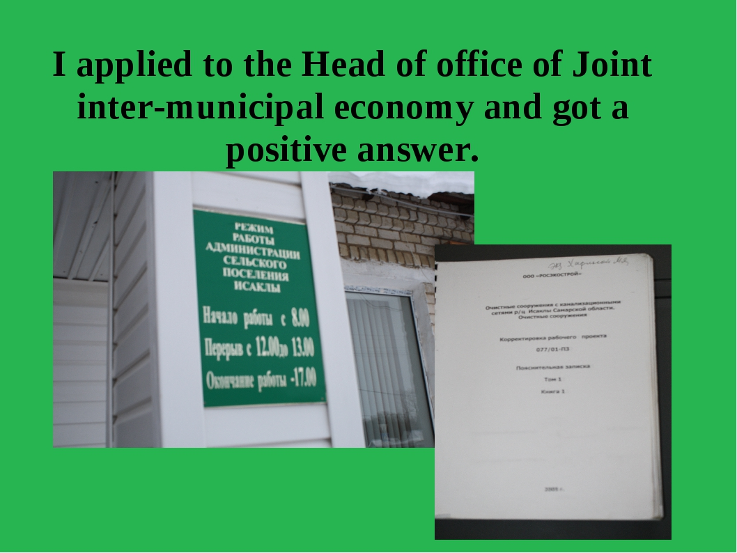 I applied to the Head of office of Joint inter-municipal economy and got a po...
