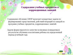 Содержание учебных предметов и коррекционных занятий Содержание обучения СИПР