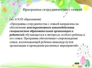 Программа сотрудничества с семьей (из АООП образования) «Программа сотрудниче