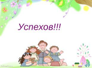 Успехов!!! ProPowerPoint.ru