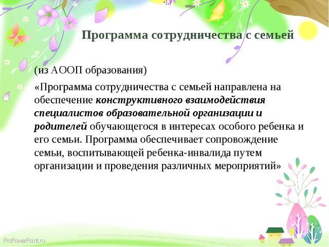 Программа сотрудничества с семьей (из АООП образования) «Программа сотрудниче...