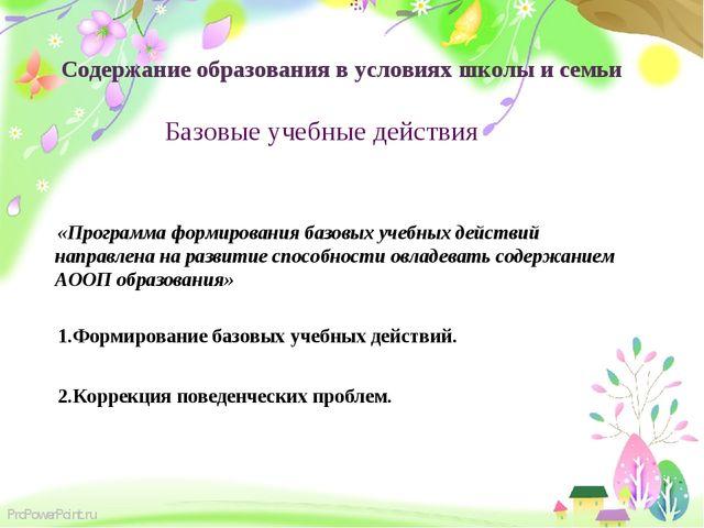 Содержание образования в условиях школы и семьи «Программа формирования базов...