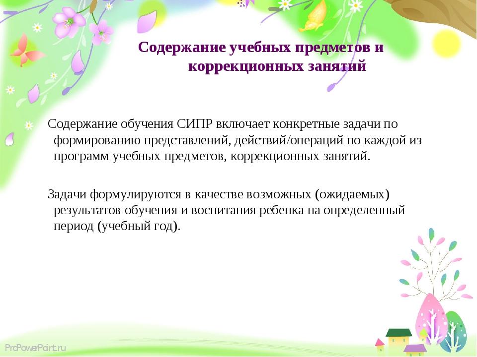 Содержание учебных предметов и коррекционных занятий Содержание обучения СИПР...