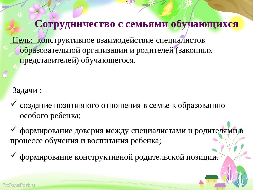 Цель: конструктивное взаимодействие специалистов образовательной организации...