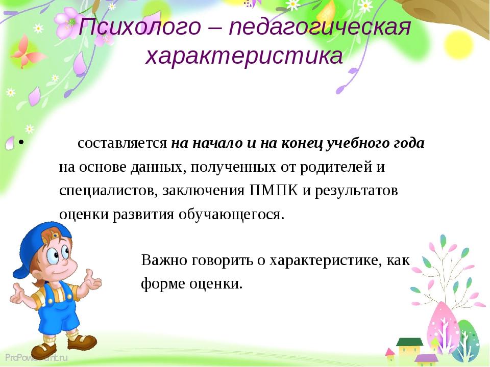 Психолого – педагогическая характеристика составляется на начало и на конец у...