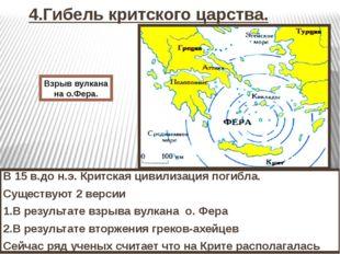 4.Гибель критского царства. В 15 в.до н.э. Критская цивилизация погибла. Суще