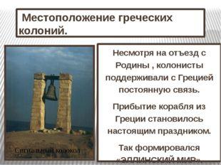 Местоположение греческих колоний. Несмотря на отъезд с Родины , колонисты по
