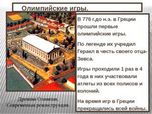 Олимпийские игры. В 776 г.до н.э. в Греции прошли первые олимпийские игры. П