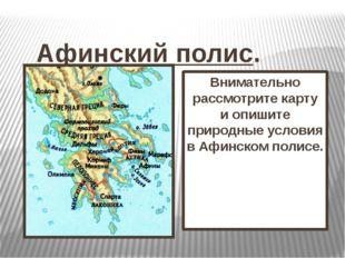 Афинский полис. Внимательно рассмотрите карту и опишите природные условия в