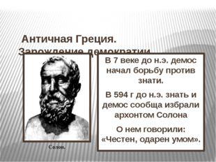 Античная Греция. Зарождение демократии. В 7 веке до н.э. демос начал борьбу