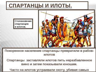 СПАРТАНЦЫ И ИЛОТЫ. Покоренное население спартанцы превратили в рабов-илотов