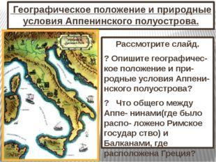 Географическое положение и природные условия Аппенинского полуострова. Рассм
