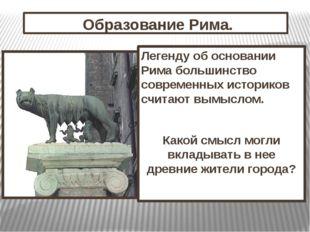 Образование Рима. Легенду об основании Рима большинство современных историко