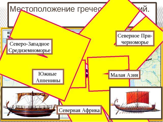 Местоположение греческих колоний. Малая Азия Северное При- черноморье Южные А...