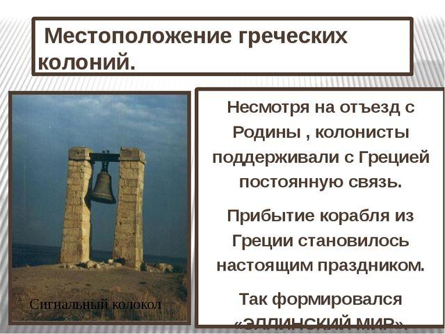 Местоположение греческих колоний. Несмотря на отъезд с Родины , колонисты по...