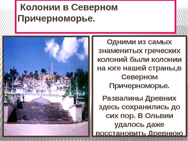 Колонии в Северном Причерноморье. Одними из самых знаменитых греческих колон...