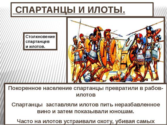 СПАРТАНЦЫ И ИЛОТЫ. Покоренное население спартанцы превратили в рабов-илотов...