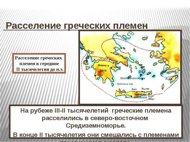 Расселение греческих племен На рубеже III-II тысячелетий греческие племена р...
