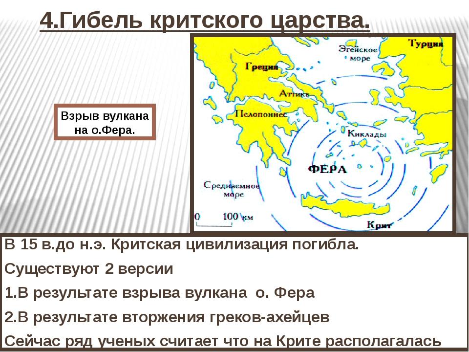 4.Гибель критского царства. В 15 в.до н.э. Критская цивилизация погибла. Суще...