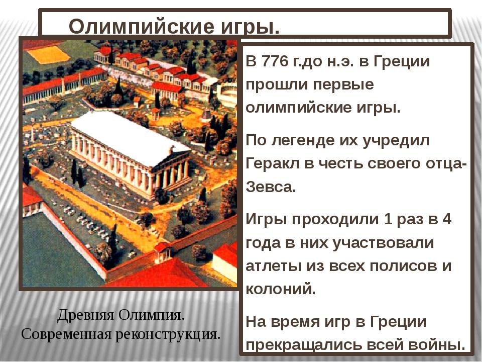 Олимпийские игры. В 776 г.до н.э. в Греции прошли первые олимпийские игры. П...