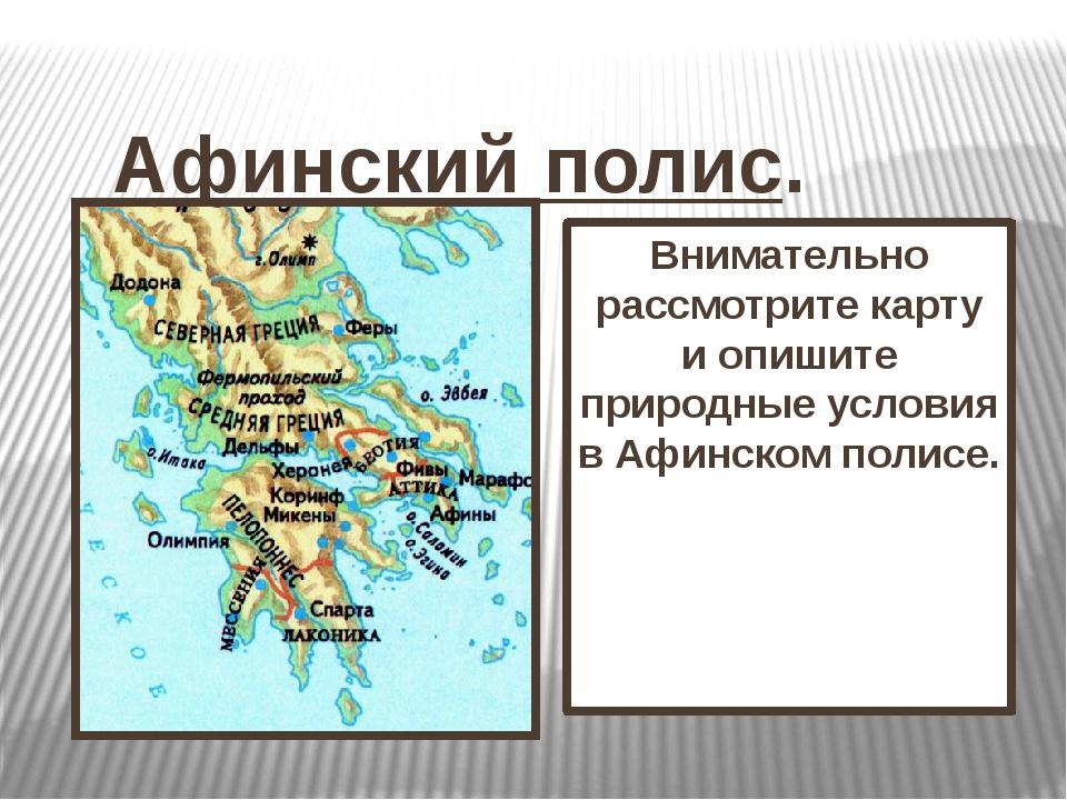 Афинский полис. Внимательно рассмотрите карту и опишите природные условия в...