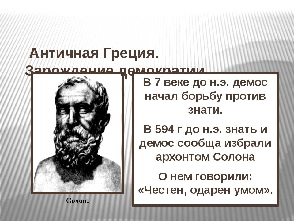 Античная Греция. Зарождение демократии. В 7 веке до н.э. демос начал борьбу...