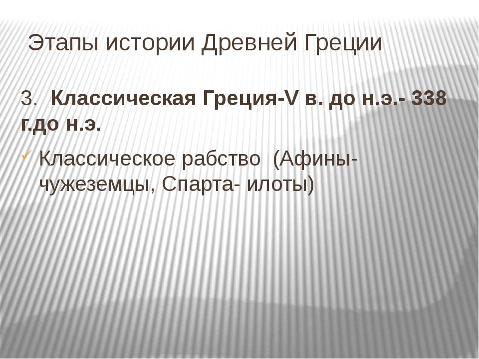 Этапы истории Древней Греции 3. Классическая Греция-V в. до н.э.- 338 г.до н...