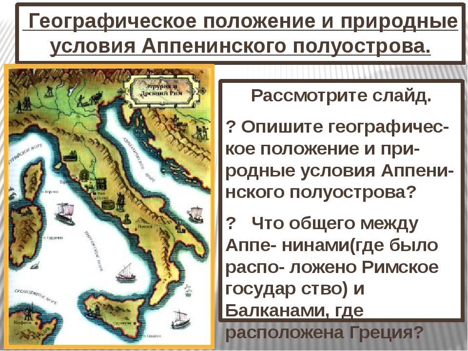 Географическое положение и природные условия Аппенинского полуострова. Рассм...