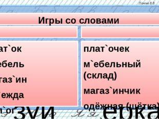 Игры со словами Образуй родственные слова плат`ок м`ебель магаз`ин од`ежда са