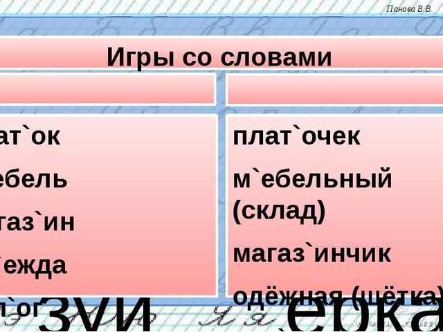 Игры со словами Образуй родственные слова плат`ок м`ебель магаз`ин од`ежда са...