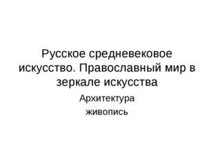 Русское средневековое искусство. Православный мир в зеркале искусства Архитек