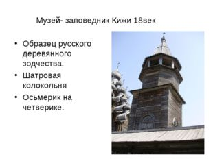 Музей- заповедник Кижи 18век Образец русского деревянного зодчества. Шатровая