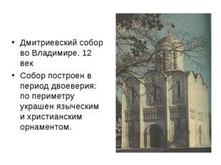 Дмитриевский собор во Владимире. 12 век Собор построен в период двоеверия: по