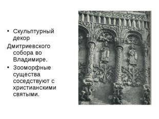 Скульптурный декор Дмитриевского собора во Владимире. Зооморфные существа сос