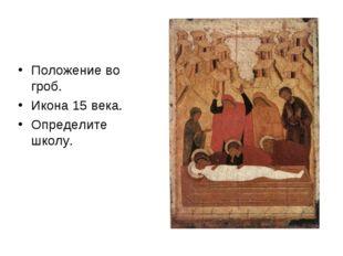 Положение во гроб. Икона 15 века. Определите школу.