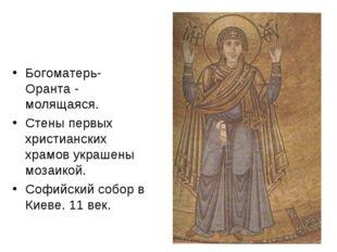 Богоматерь- Оранта - молящаяся. Стены первых христианских храмов украшены моз