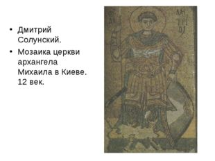 Дмитрий Солунский. Мозаика церкви архангела Михаила в Киеве. 12 век.