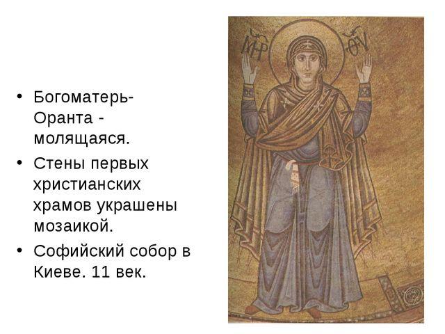 Богоматерь- Оранта - молящаяся. Стены первых христианских храмов украшены моз...