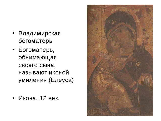 Владимирская богоматерь Богоматерь, обнимающая своего сына, называют иконой у...