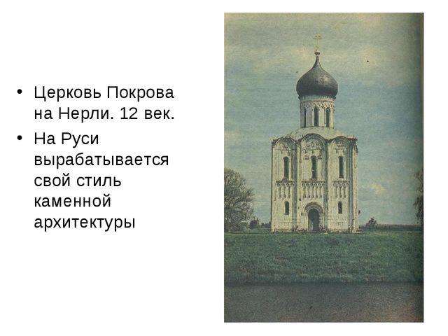 Церковь Покрова на Нерли. 12 век. На Руси вырабатывается свой стиль каменной...