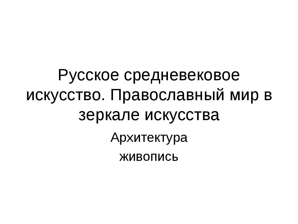 Русское средневековое искусство. Православный мир в зеркале искусства Архитек...