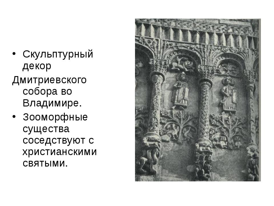 Скульптурный декор Дмитриевского собора во Владимире. Зооморфные существа сос...