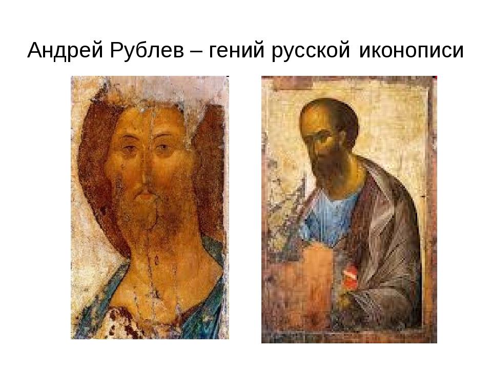 Андрей Рублев – гений русской иконописи