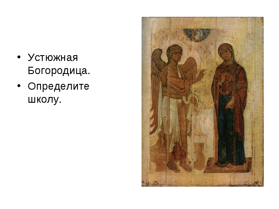 Устюжная Богородица. Определите школу.