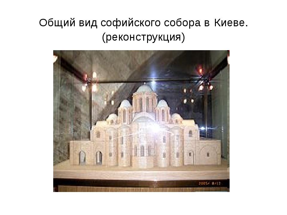 Общий вид софийского собора в Киеве. (реконструкция)