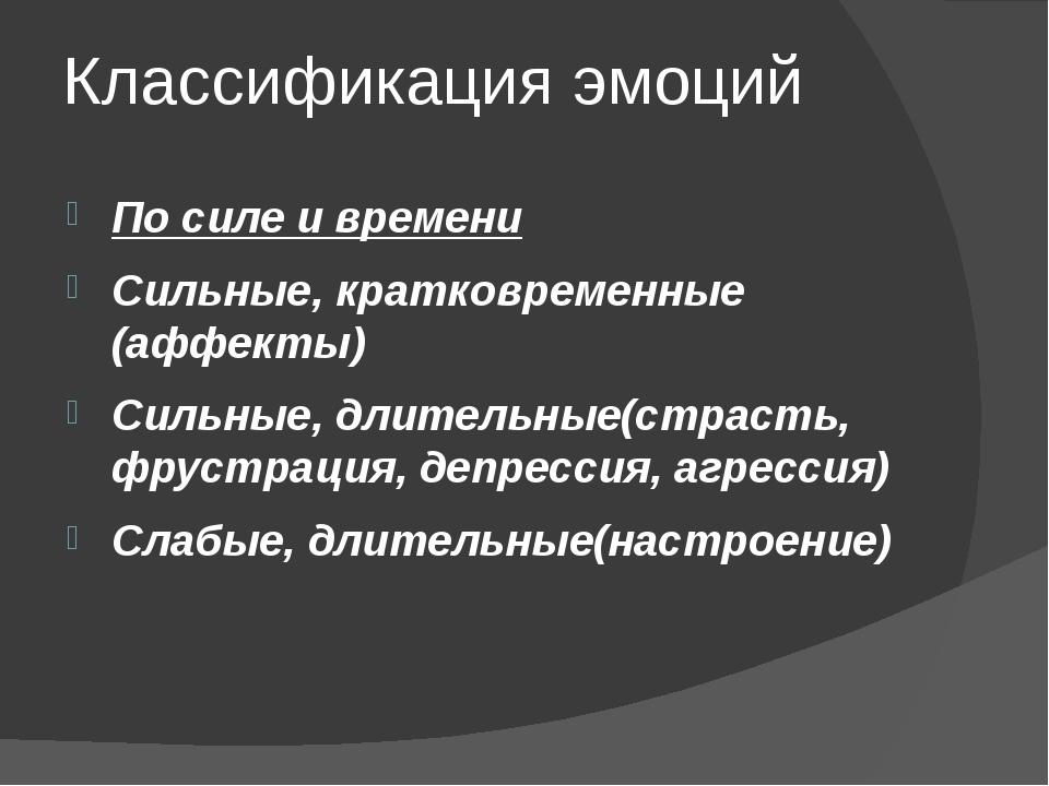 Классификация эмоций По силе и времени Сильные, кратковременные (аффекты) Сил...